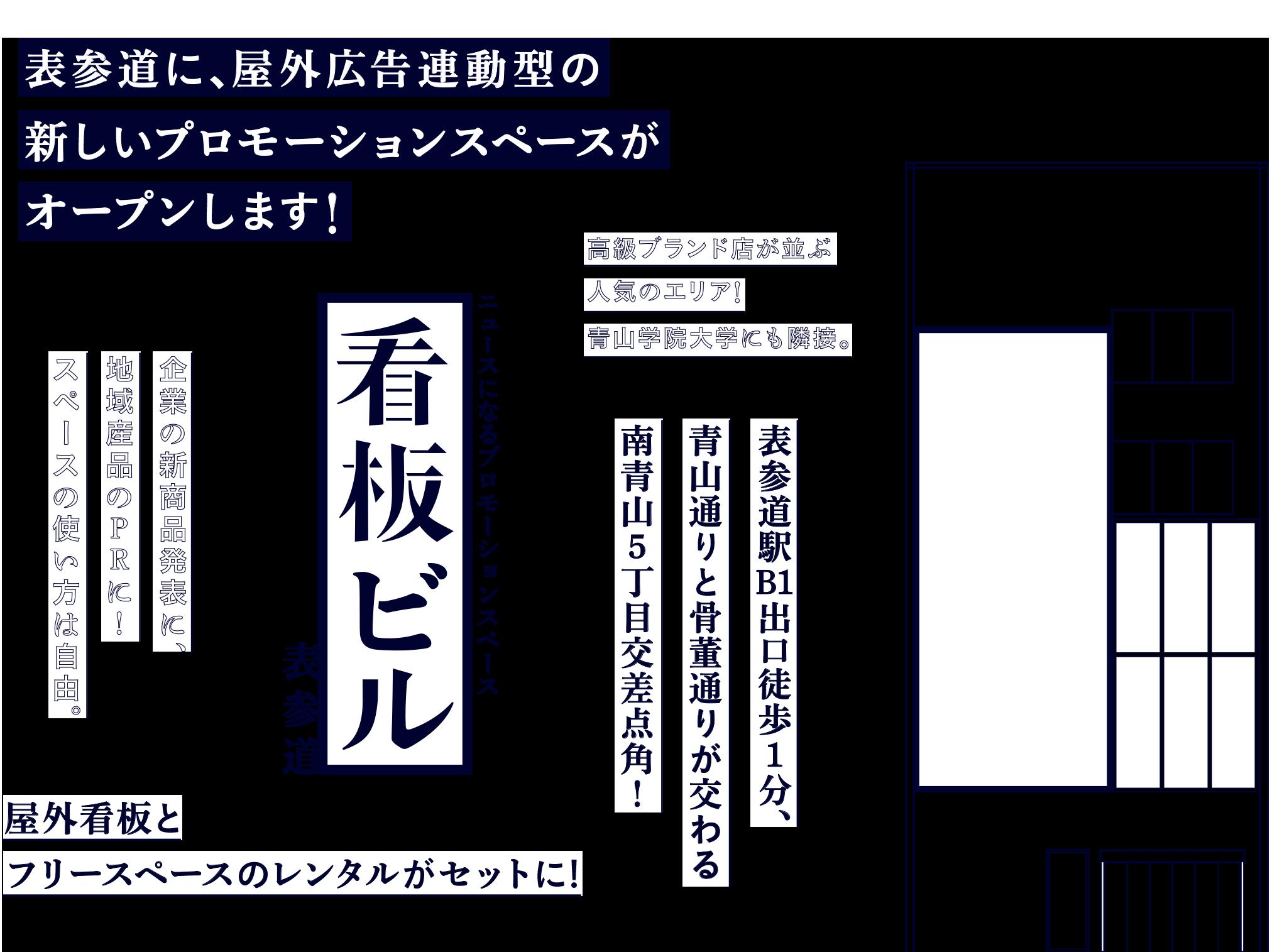 10月1日表参道に、OOH連動型の新しいプロモーションスペースがオープンします!